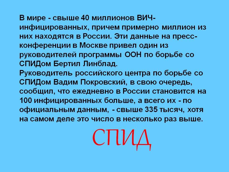 Лечение спида народными средствами - 9dc